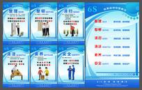 蓝色精美企业6s管理标语展板
