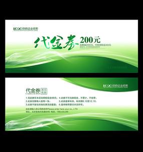 绿色代金券设计