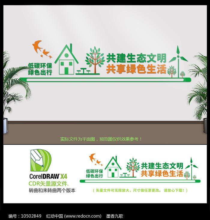 绿色低碳环保文化墙图片