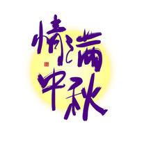 情满中秋中国风手绘书法艺术字