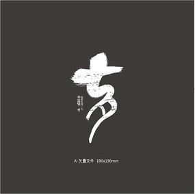 情人节七夕字体