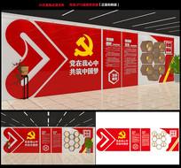 荣誉展示党建宣传文化墙设计