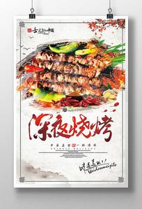 深夜烧烤美食海报设计