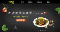 食品网站网页大图