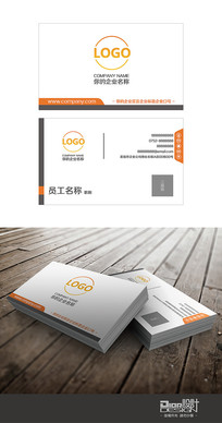 时尚大气橙灰商务系名片