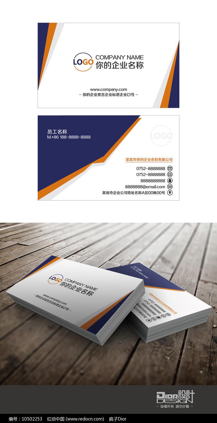 时尚大气紫橙系商务名片设计图片