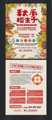 时尚秋季班招生宣传单