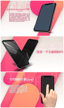 手机app程序推广介绍ae模板