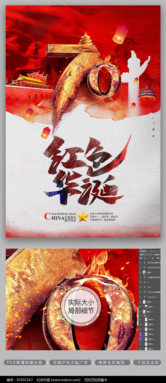唯美中国风水墨红色华诞70周年国庆海报图片