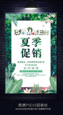 夏季促销广告宣传海报