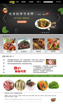 饮食网站首页模板