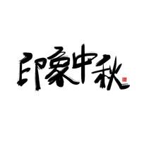 印象中秋中国风手绘书法艺术字