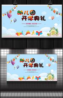 幼儿园儿童开学典礼宣传展板