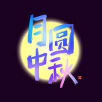 月圆中秋中国风手绘书法艺术字