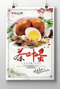 中国风茶叶蛋美食宣传海报