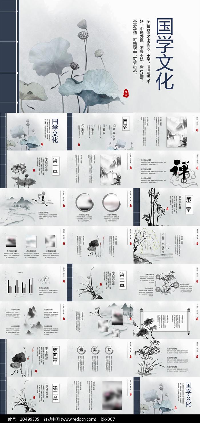 中国风国学文化PPT模板图片