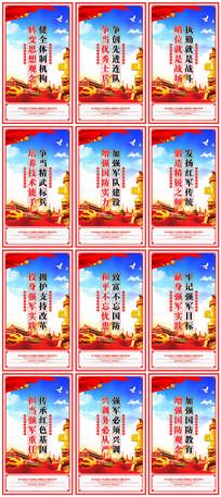 中国梦强军梦党建文化标语