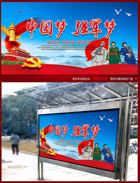 中国梦强军梦党建展板