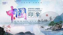 中国水墨印象展板
