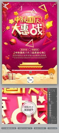 中秋国庆大惠战活动促销海报