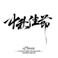 中秋佳节字