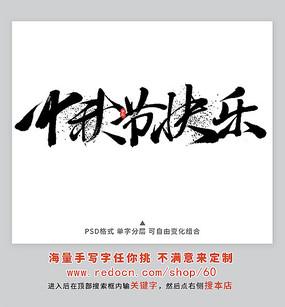 中秋节快乐书法字