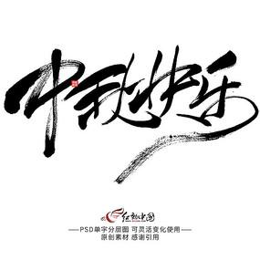 中秋快乐艺术字