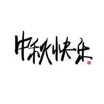 中秋快乐中国风手绘书法艺术字