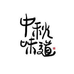 中秋味道中国风手绘书法艺术字