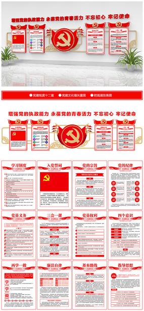 红色大气党员活动室党建文化墙 AI