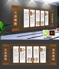 中式企业文化墙