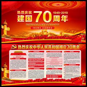 2019国庆节年建国70周年展板
