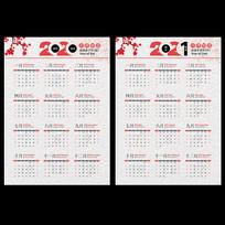 2020年至2021年日历挂历