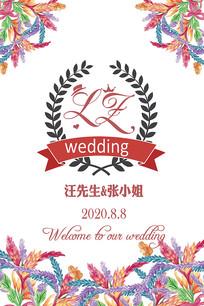 炫彩麦穗婚礼迎宾水牌设计