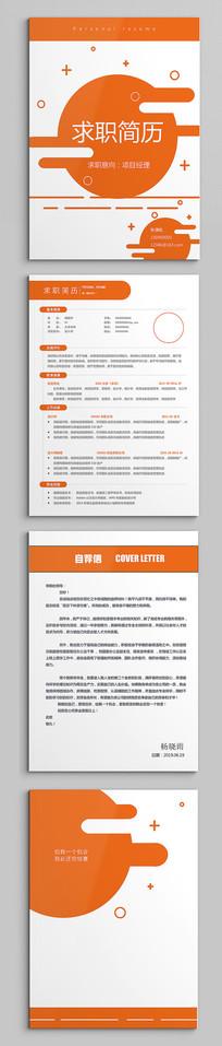 创意橙色求职简历模板