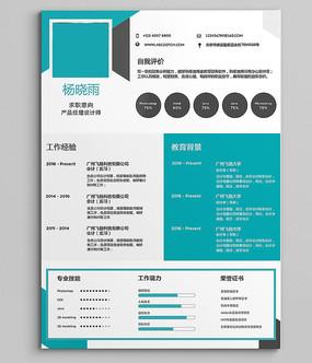 创意蓝色简洁简历模板psd