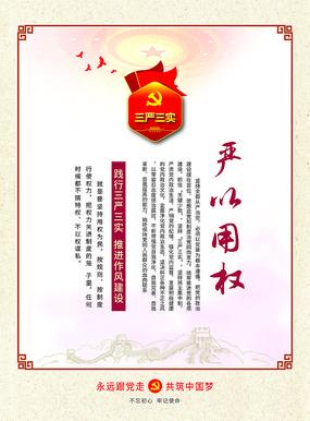 三严三实展板 PSD
