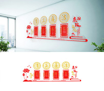 党员党风廉洁廉政文化墙设计