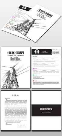 电力电网行业个人求职简历封面设计