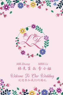 粉色碎花婚礼迎宾水牌设计