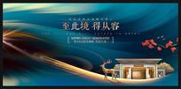 高端奢华蓝色意境新中式地产广告