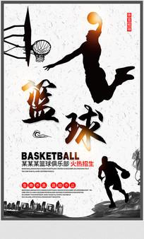 黑白简约篮球俱乐部招生宣传海报设计