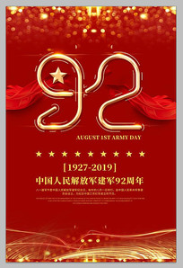 红色八一建党设计海报 PSD