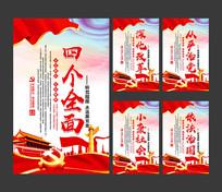 红色大气四个全面展板设计