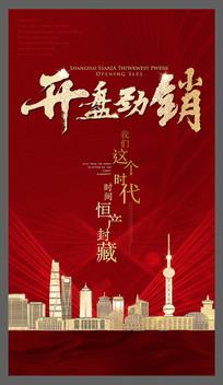 红色房地产开盘海报