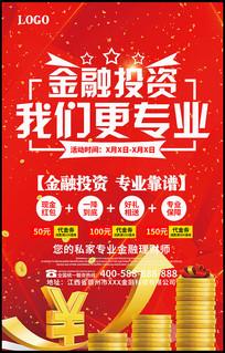红色金融投资海报设计