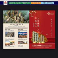 红色中国风房地产销售单页