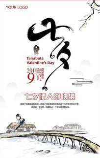 简约大气七夕情人节海报设计