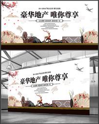 简约中国风房地产宣传海报设计