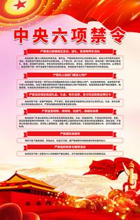简约中央六项禁令宣传展板